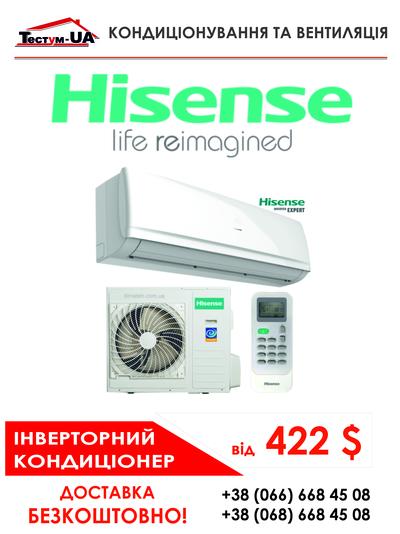 АКЦІЯ! Кондиціонер Hisense EXPERT DC Inverter AS-07 - до 20м² Ужгород - main